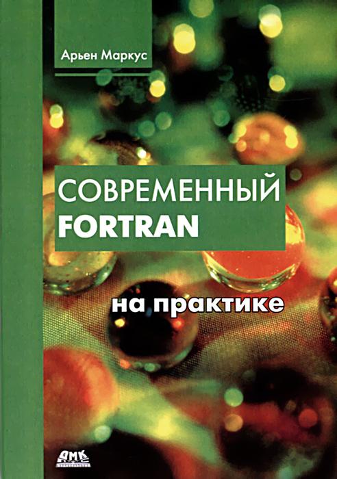 Арьен Маркус Современный Fortran на практике fortran程序设计权威指南