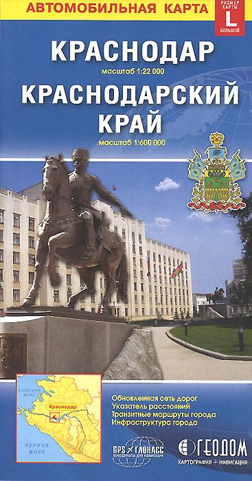 Краснодар. Краснодарский край. Автомобильная карта пальто краснодар купить