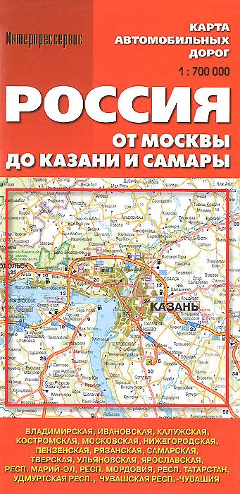 Россия. От Москвы до Казани и Самары. Карта автомобильных дорог прогулки по казани