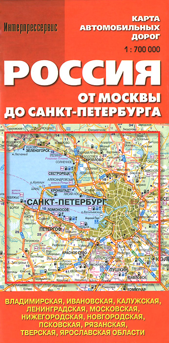 Россия. От Москвы до Санкт-Петербурга. Карта автодорог карта автодорог от москвы до минска