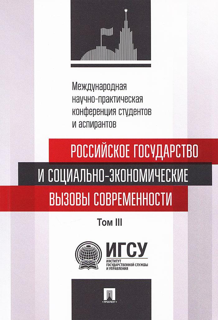 Российское государство и социально-экономические вызовы современности. Том 3