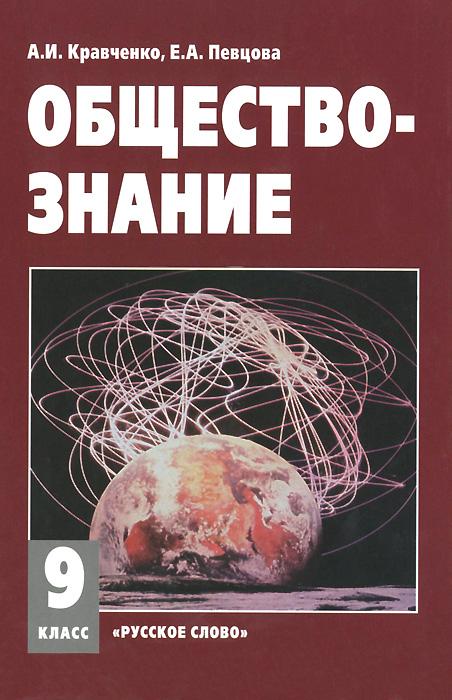 А. И. Кравченко, Е. А. Певцова Обществознание. 9 класс. Учебник