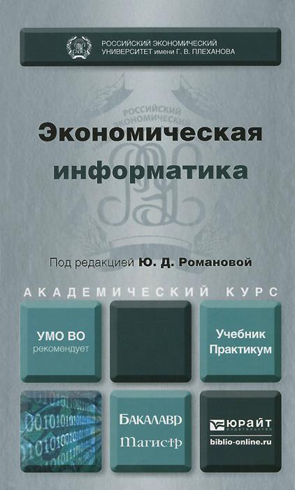 Экономическая информатика. Учебник. Практикум