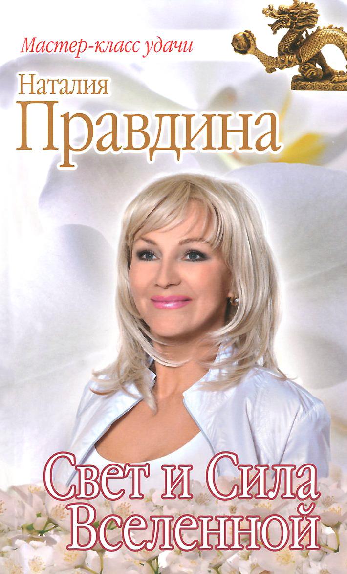 Наталия Правдина Свет и Сила Вселенной правдина н обретение силы и радости