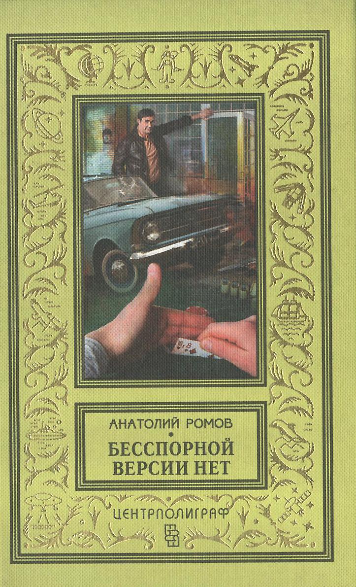 Анатолий Ромов Бесспорной версии нет анатолий ромов совсем другая тень