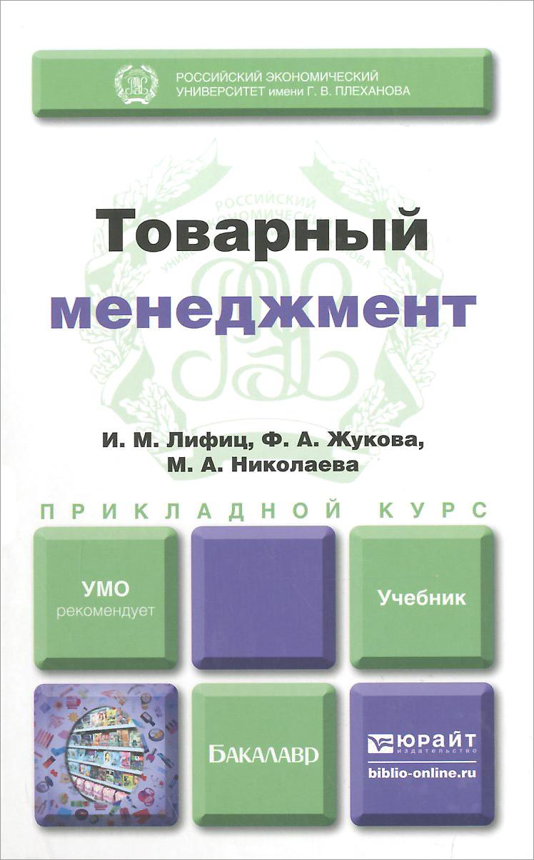Товарный менеджмент. Учебник для прикладного бакалавриата