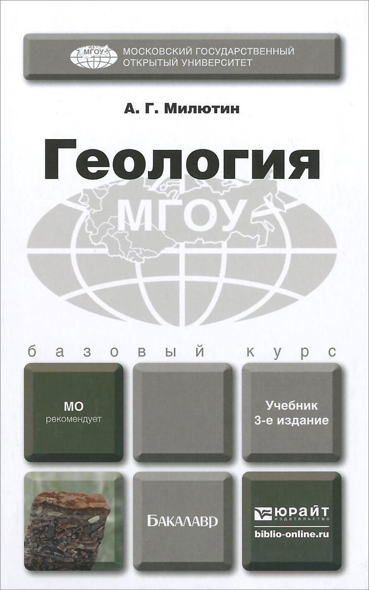 Геология. Учебник. А. Г. Милютин
