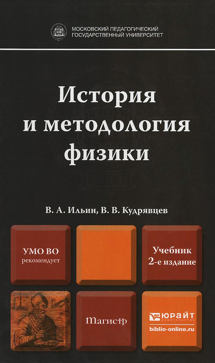 История и методология физики. Учебник. В. А. Ильин, В. В. Кудрявцев