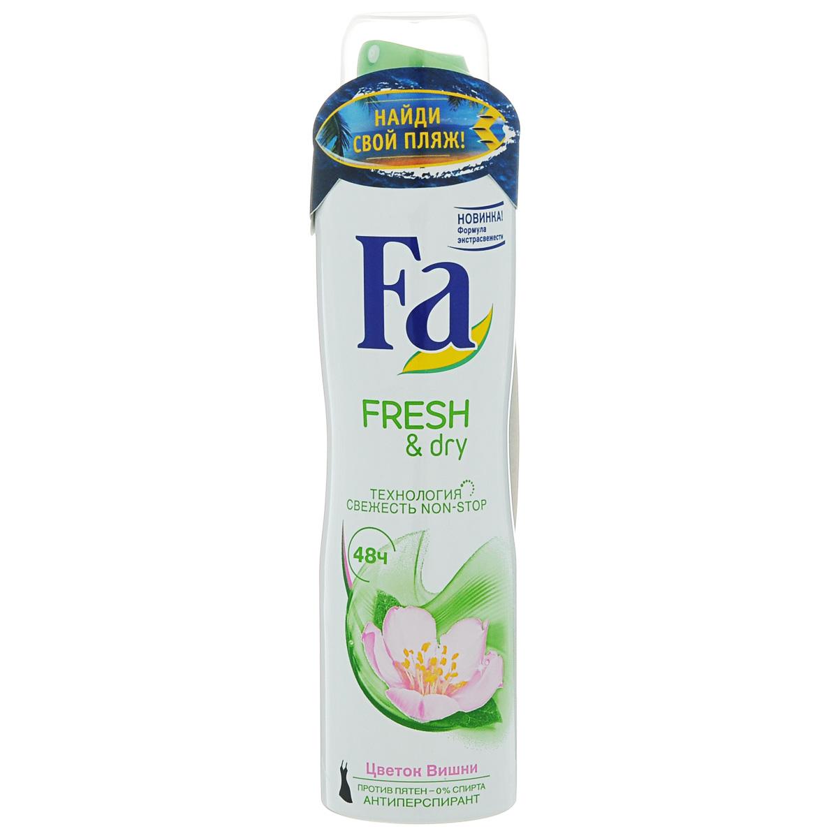 FA Дезодорант-аэрозоль женский Fresh&Dry Цветок Вишни, 150 мл1208368521Откройте для себя 48 ч. длительной део-защиты, которая нейтрализует запах и мгновенно дарит свежий аромат цветов вишни именно тогда, когда это необходимо.- Эффективная защита против запаха пота - Длительная свежесть - Без белых пятен- Хорошая переносимость кожей - Протестировано дерматологами