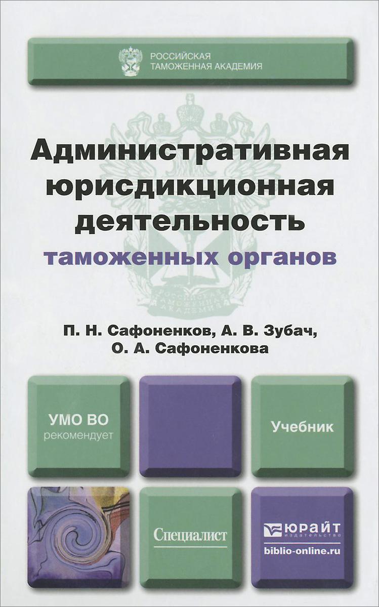 Административная юрисдикционная деятельность таможенных органов. Учебник