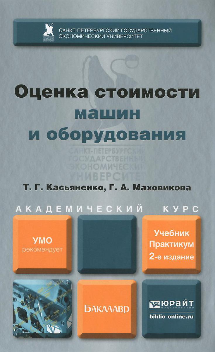 Оценка стоимости машин и оборудования. Учебник и практикум