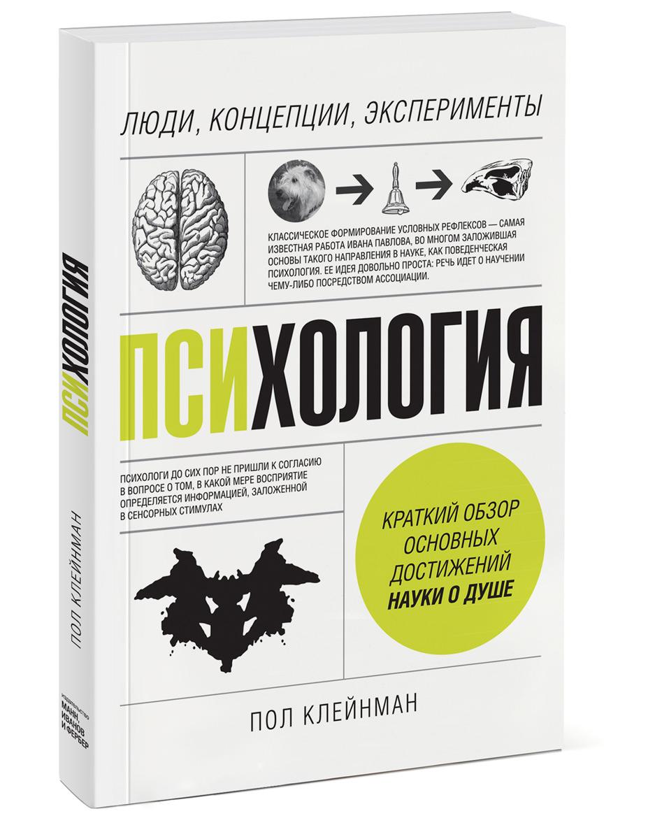 Пол Клейнман Психология. Люди, концепции, эксперименты