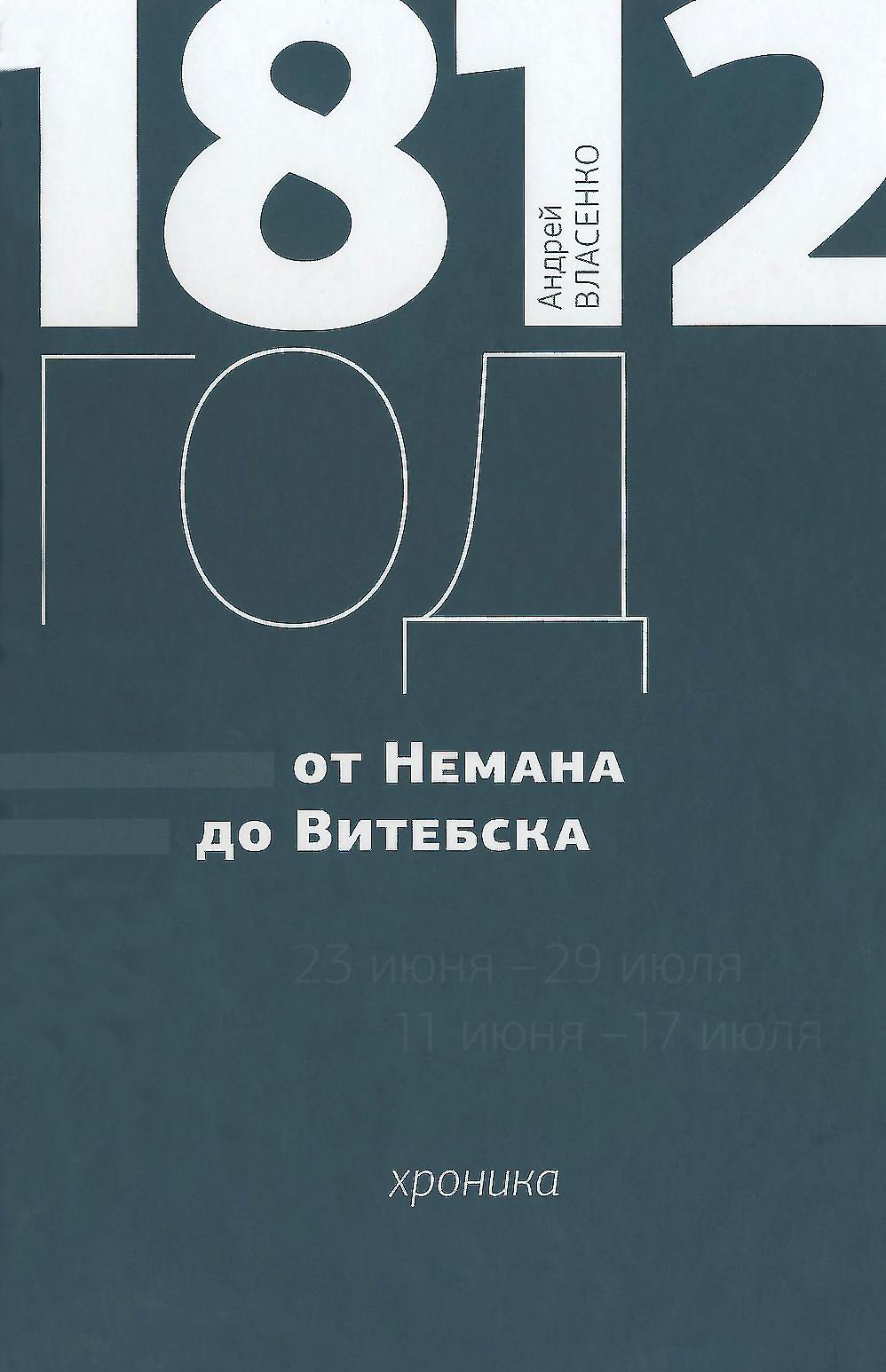 Андрей Власенко 1812 год. От Немана до Витебска. Хроника
