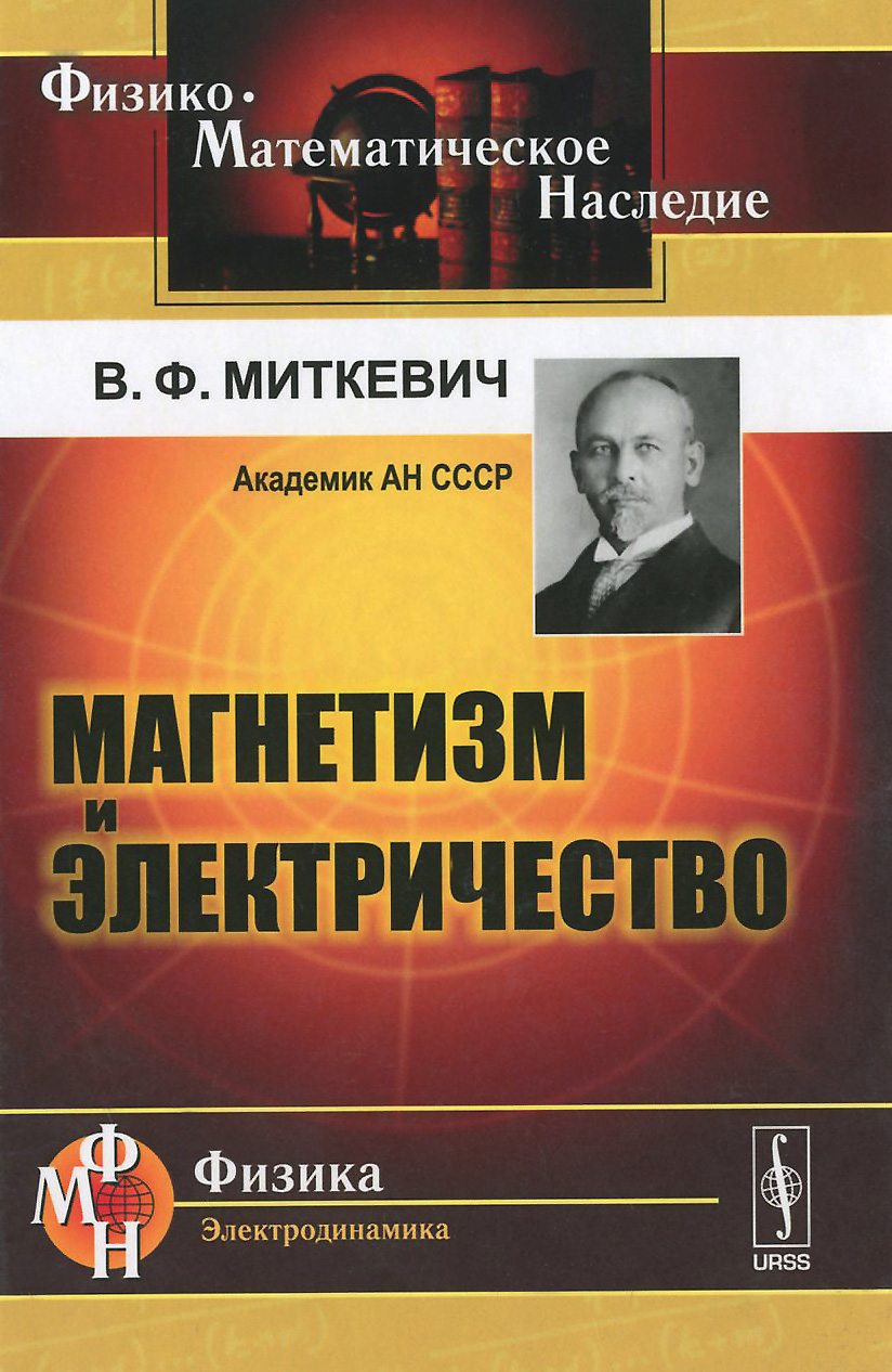 В. Ф. Миткевич Магнетизм и электричество тарифный план