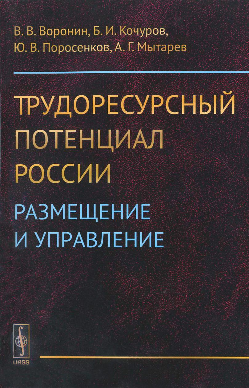 Трудоресурсный потенциал России. Размещение и управление