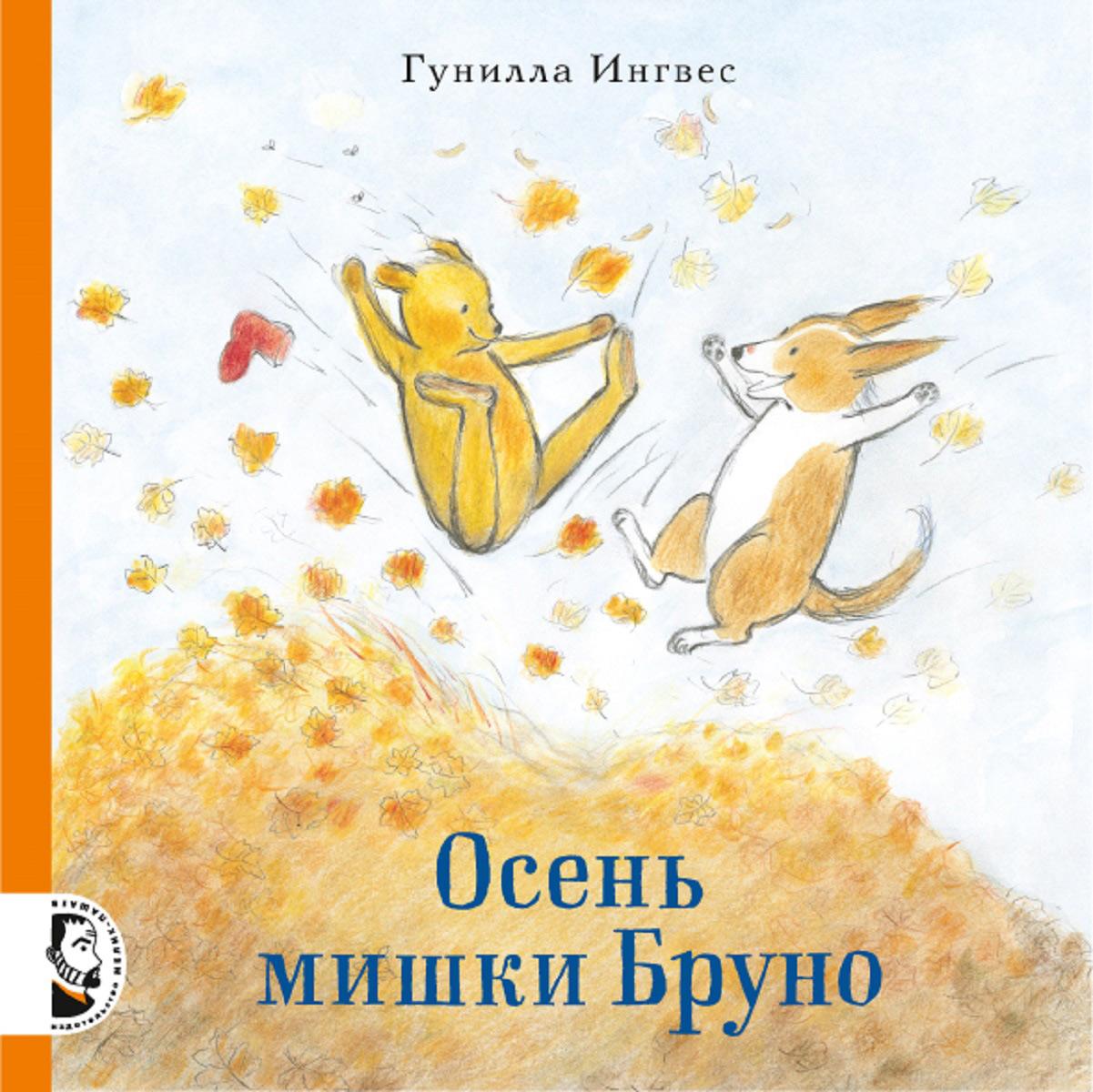 Гунилла Ингвес Осень мишки Бруно гунилла ингвес лето мишки бруно isbn 978 5 00041 141 4