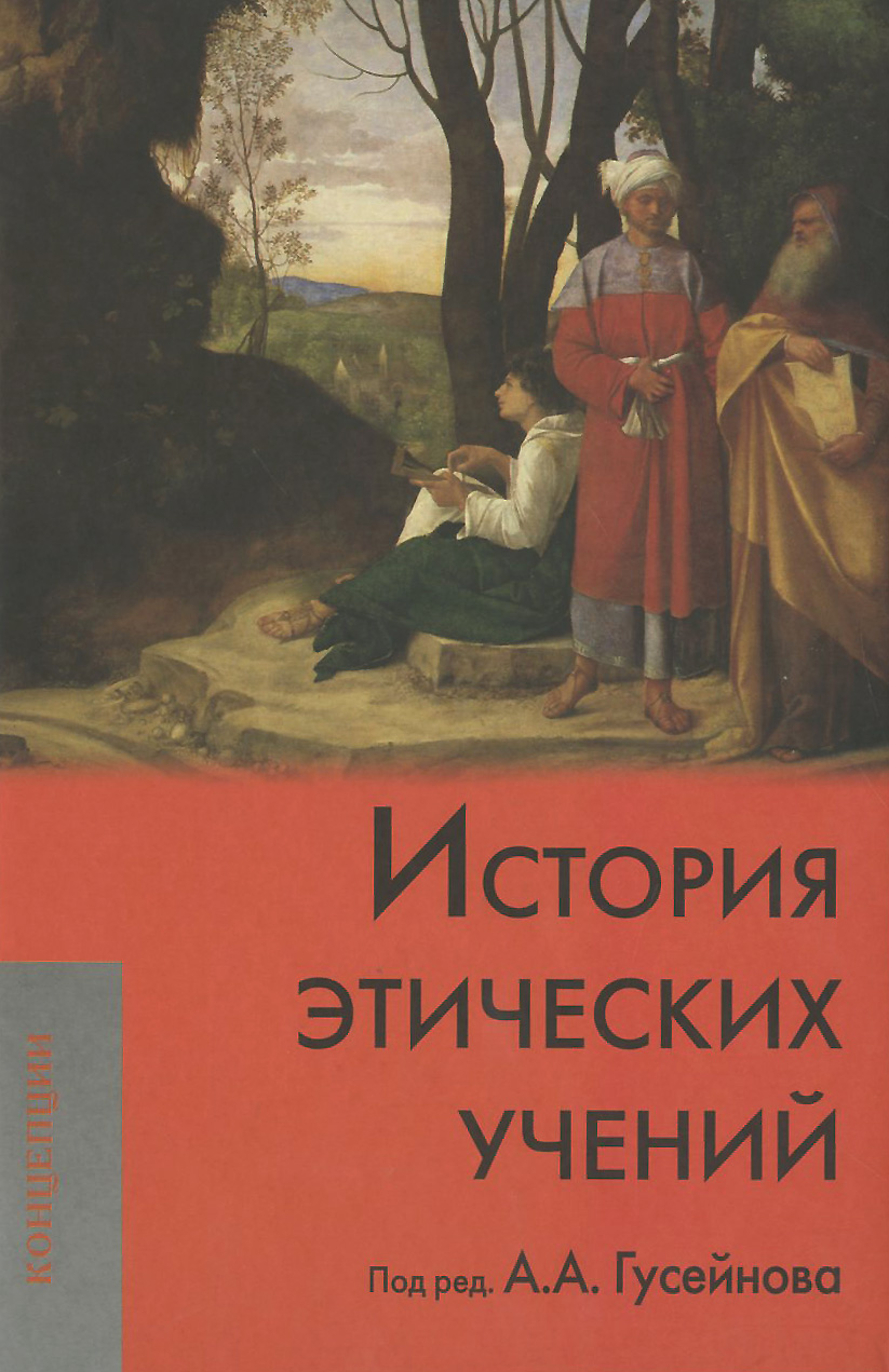 История этических учений. Учебник