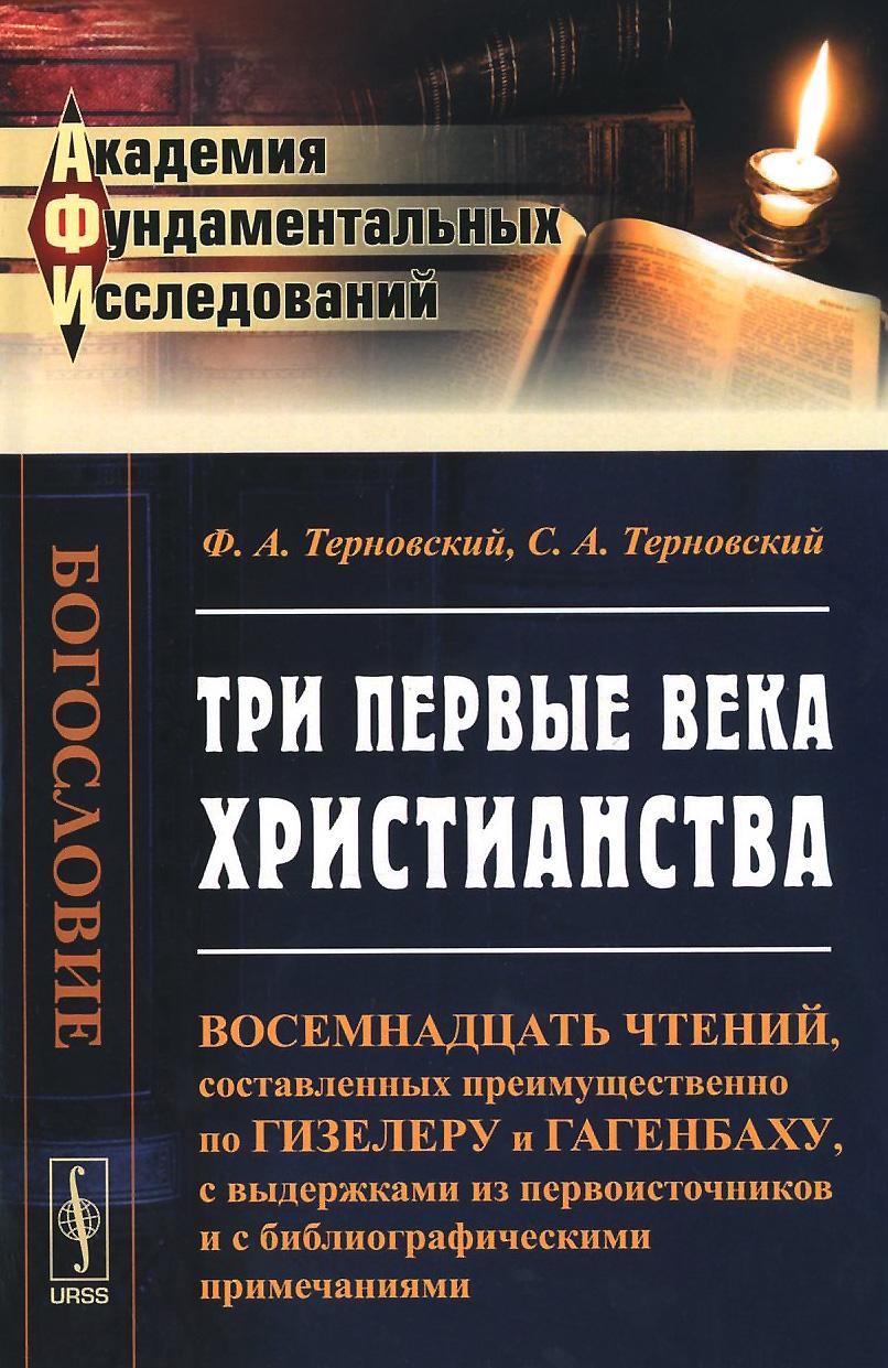 Ф. А. Терновский, С. А. Терновский Три первые века христианства большая книга афоризмов и притч мудрость христианства