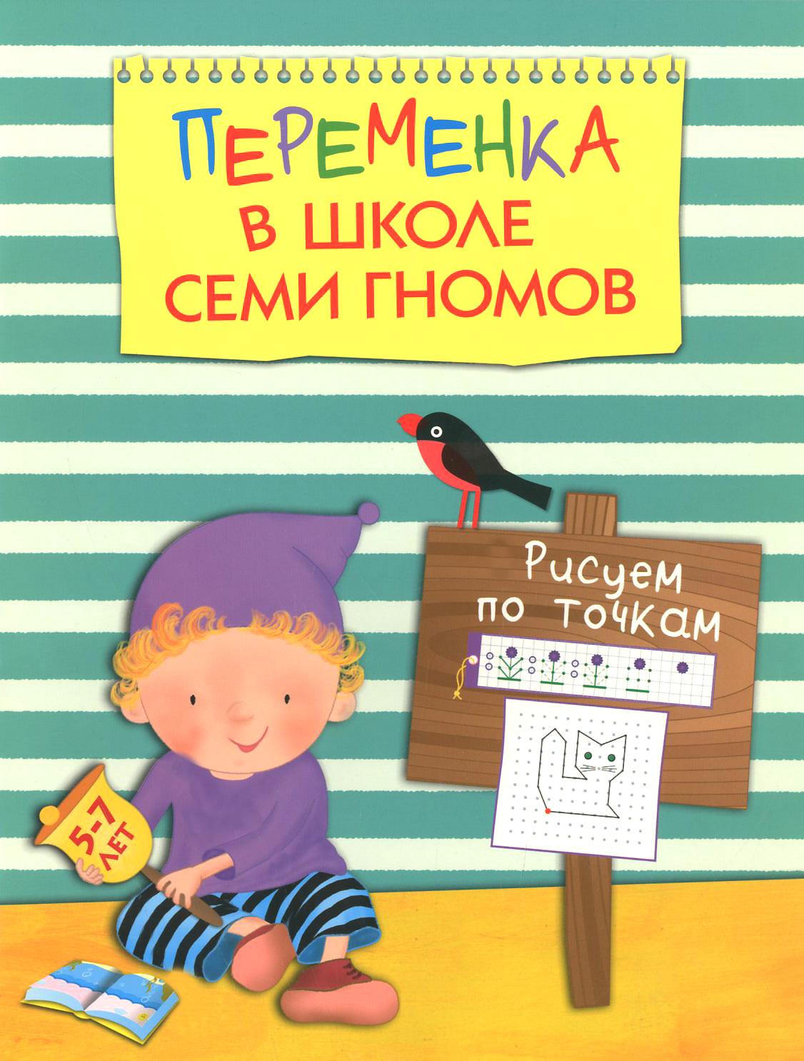 Татьяна Воронина Рисуем по точкам воронина т переменка в шсг рисуем по точкам