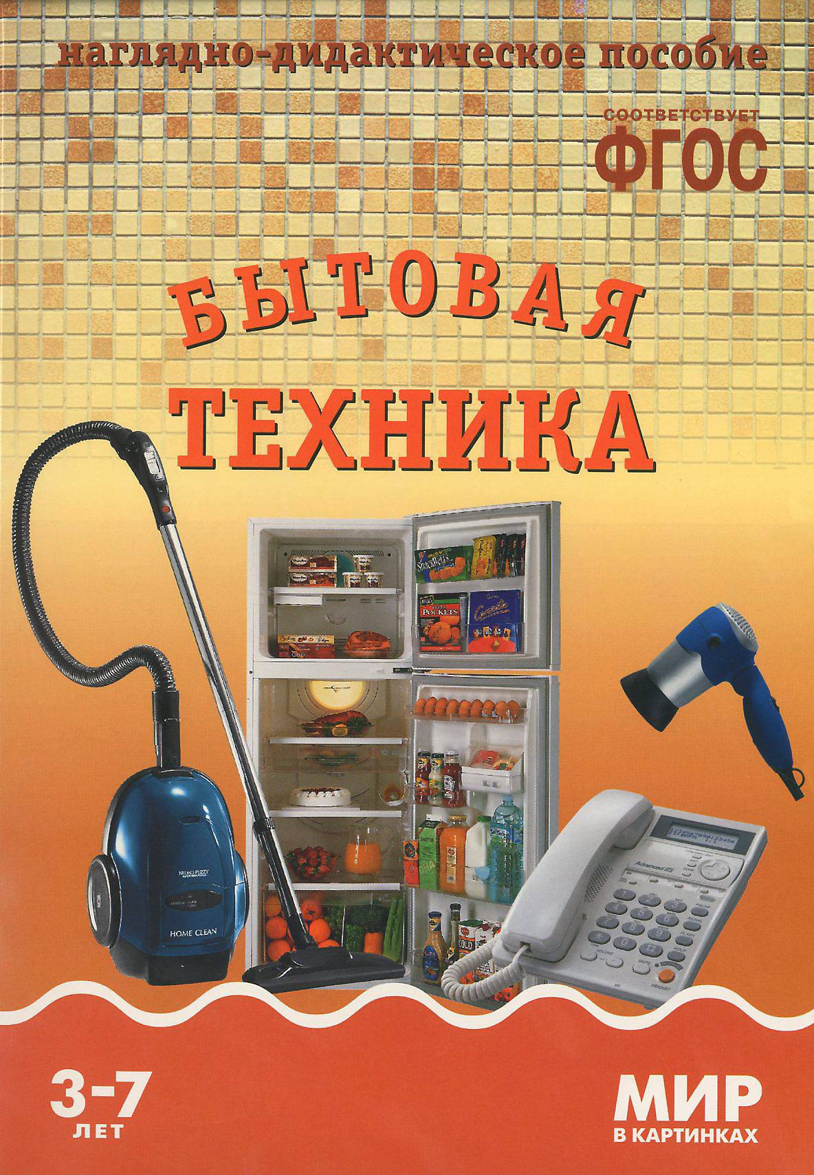 Т. Минишева Бытовая техника. Наглядно-дидактическое пособие
