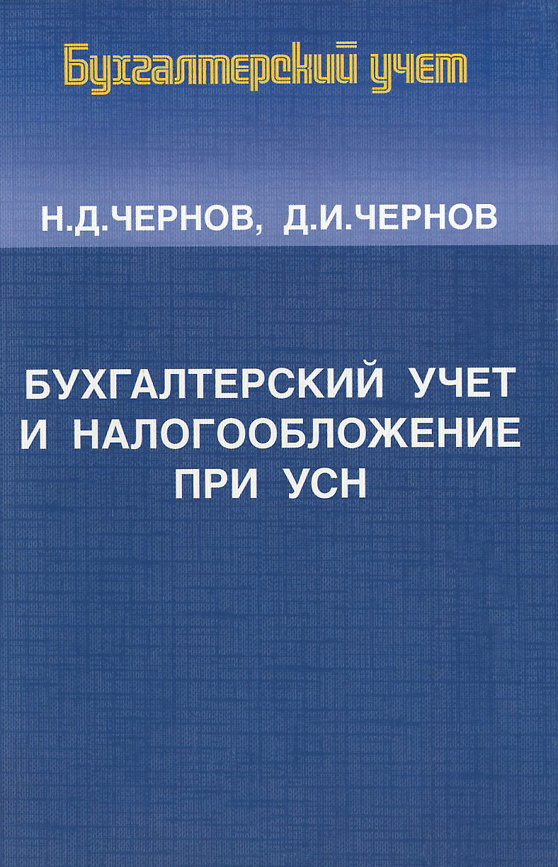 Н. Д. Чернов, Д. И. Чернов Бухгалтерский учет и налогообложение при УСН. Практические советы