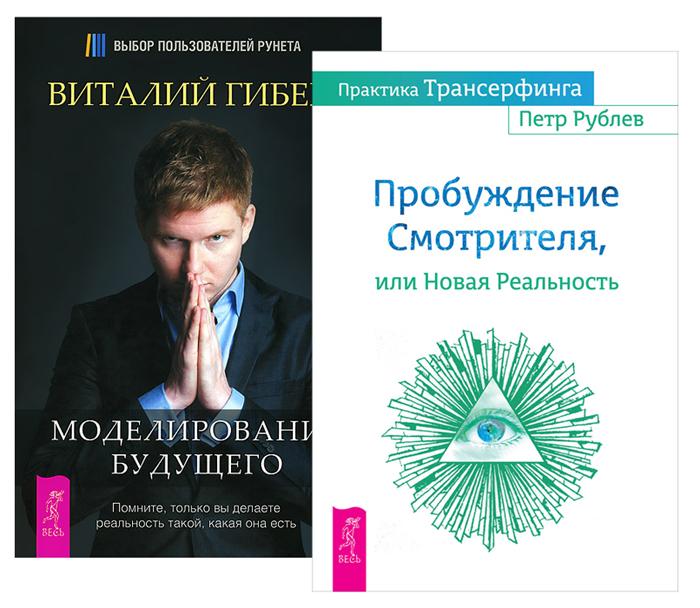 Практика Трансерфинга. Моделирование будущего (комплект из 2 книг + CD). Петр Рублев, Виталий Гиберт