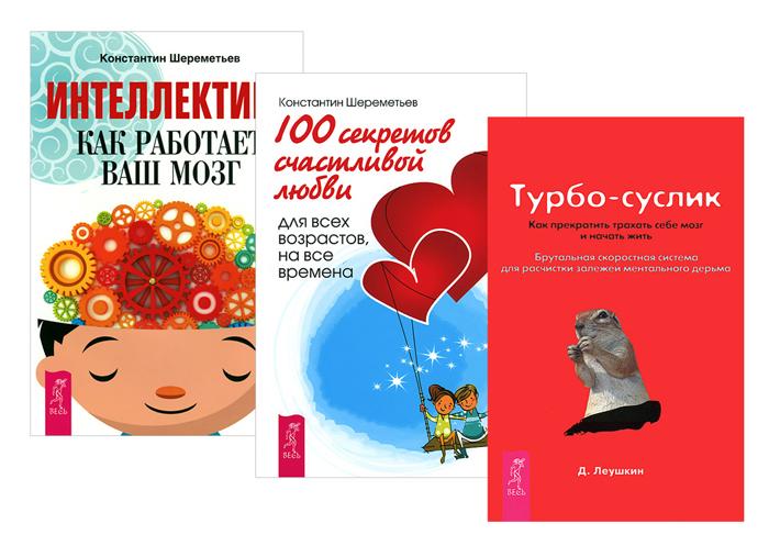 Турбо-Суслик. 100 секретов счастливой любви. Интеллектика (комплект из 3 книг)