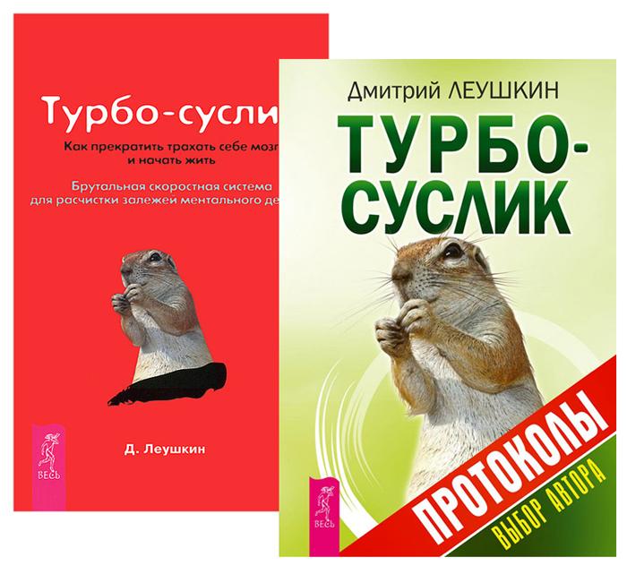 Турбо-Суслик. Протоколы. Турбо-Суслик (комплект из 2 книг)