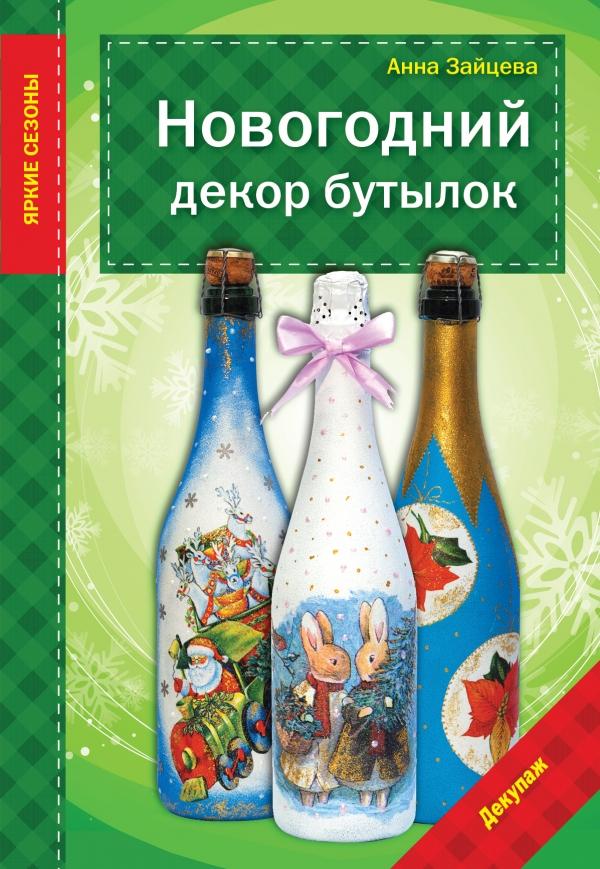 Анна Зайцева Новогодний декор бутылок