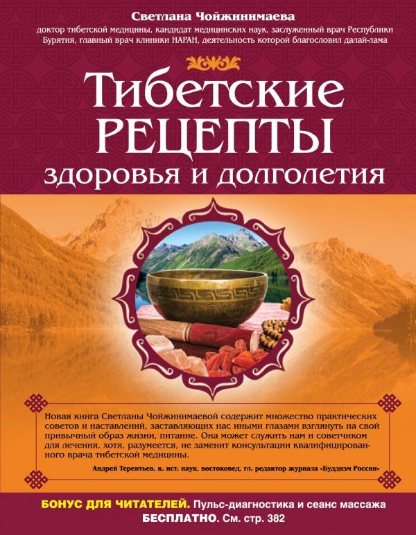 Тибетские рецепты здоровья и долголетия происходит неумолимо приближаясь