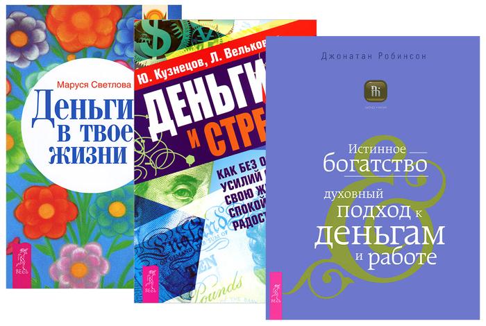 Деньги в твоей жизни. Истинное богатство. Деньги и стресс (комплект из 3 книг)