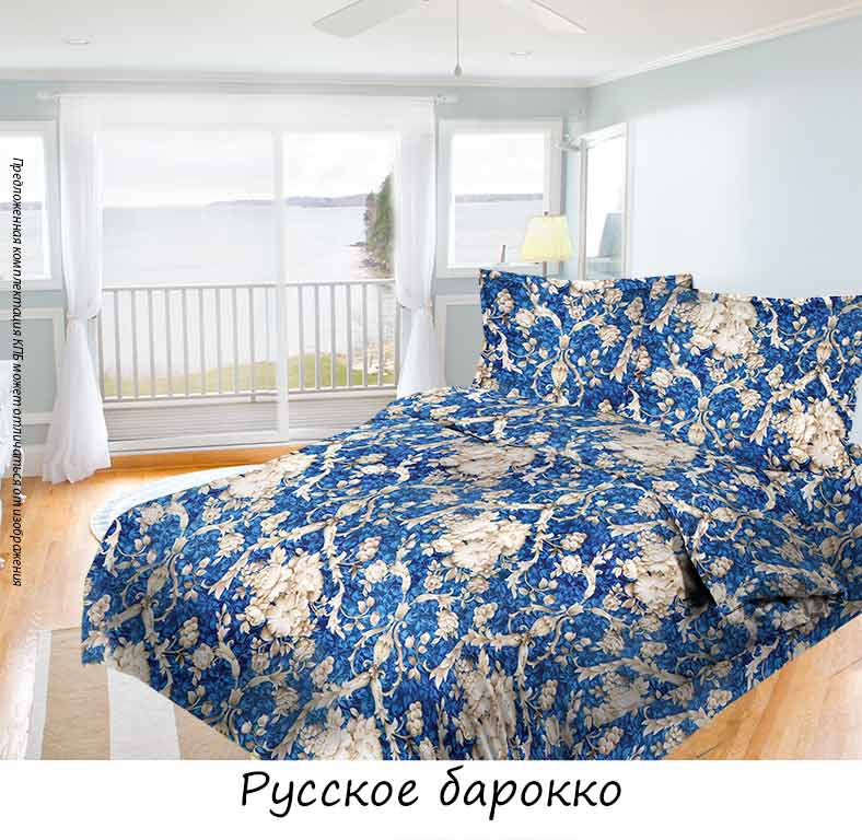 Комплект белья Олеся Русское барокко, евро, наволочки 70х70, цвет: синий. 20501159242050115924Комплект постельного белья Олеся Русское барокко выполнен из бязи (100% натурального хлопка). Комплект состоит из пододеяльника, простыни и двух наволочек. Постельное белье оформлено ярким красочным рисунком.Гладкая структура делает ткань приятной на ощупь, мягкой и нежной, при этом она прочная и хорошо сохраняет форму. Ткань легко гладится. Благодаря такому комплекту постельного белья вы сможете создать атмосферу роскоши и романтики в вашей спальне.В комплект входят: Пододеяльник - 1 шт. Размер: 200 см х 220 см. Простыня - 1 шт. Размер: 220 см х 240, см. Наволочка - 2 шт. Размер: 70 см х 70 см. УВАЖАЕМЫЕ КЛИЕНТЫ!Обращаем ваше внимание, что предложенная комплектация комплекта постельного белья может отличаться от изображения.