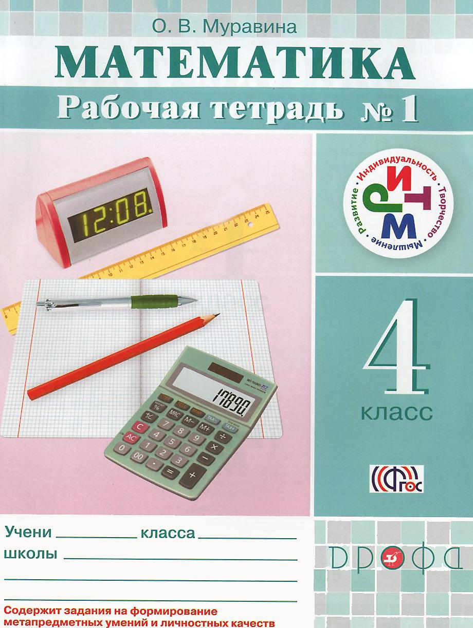О. В. Муравина Математика. 4 класс. Рабочая тетрадь №1 математика 6 класс рабочая тетрадь