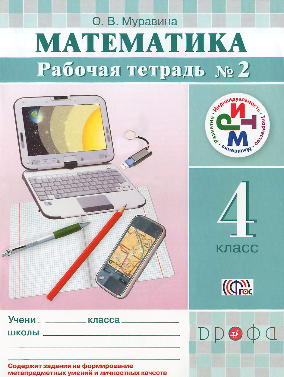 О. В. Муравина Математика. 4 класс. Рабочая тетрадь №2 математика 6 класс рабочая тетрадь