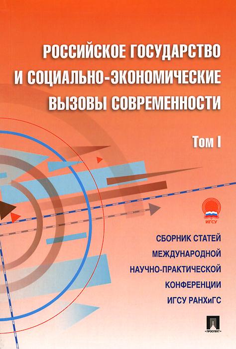 Российское государство и социально-экономические вызовы современности. Том 1