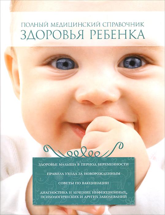 Здоровье ребенка. Большая медицинская энциклопедия