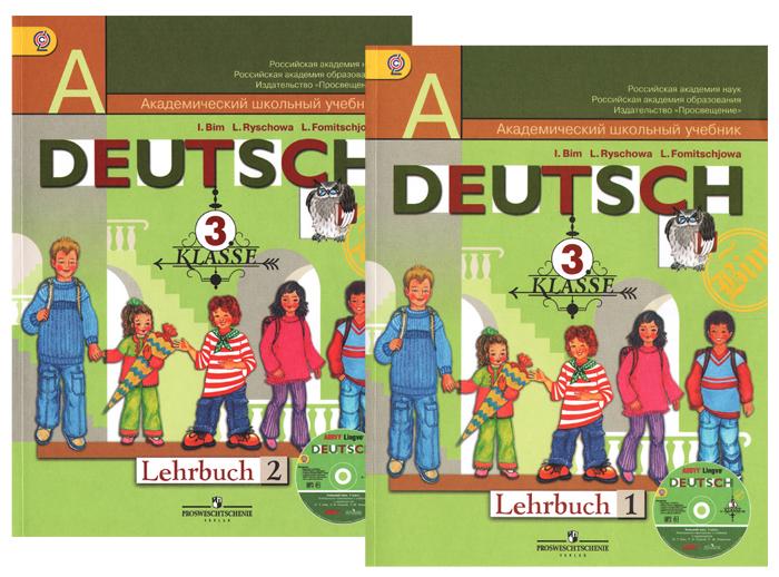 И. Л. Бим, Л. И. Рыжова, Л. М. Фомичева Deutsch 3: Lehrbuch / Немецкий язык. 3 класс. Учебник. В 2 частях (комплект из 2 книг + CD) леонтьев л древесиноведение и лесное товароведение учебник