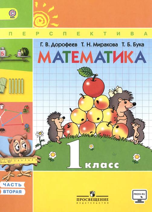 Г. В. Дорофеев, Т. Н. Миракова, Т. Б. Бука Математика. 1 класс. Учебник. В 2 частях. Часть 2