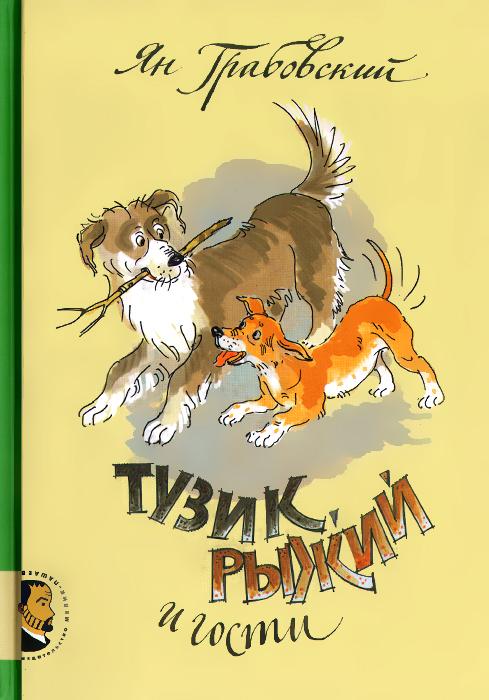 Ян Грабовский Тузик, Рыжий и гости комбинезоны для животных тузик комбинезон холодный на шелке чихуахуа