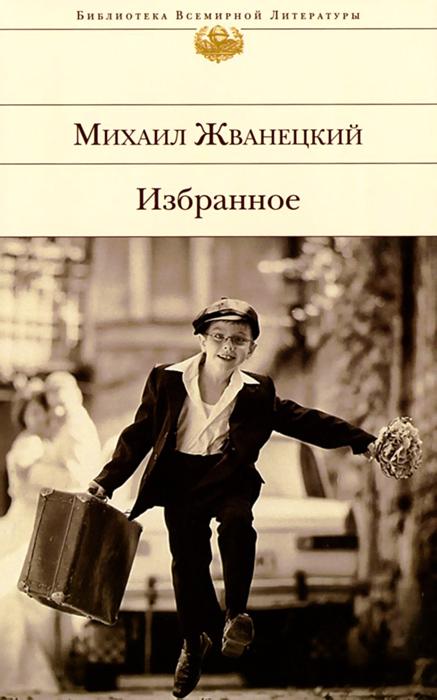 Михаил Жванецкий Михаил Жванецкий. Избранное михаил нестеров