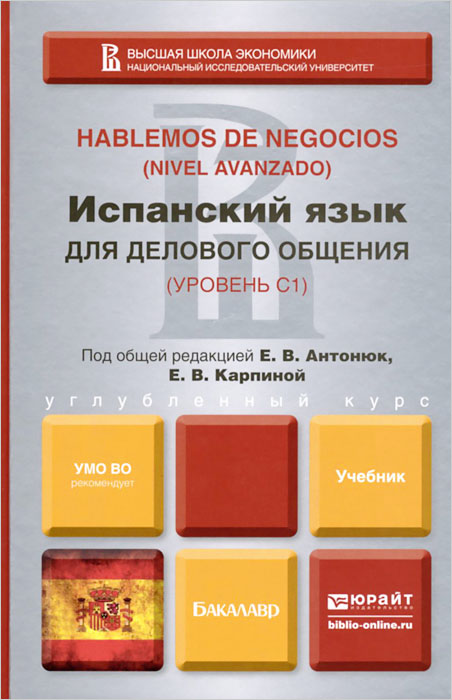 Испанский язык для делового общения. Уровень С1 /  Hablemos de negocios: Nivel avanzado