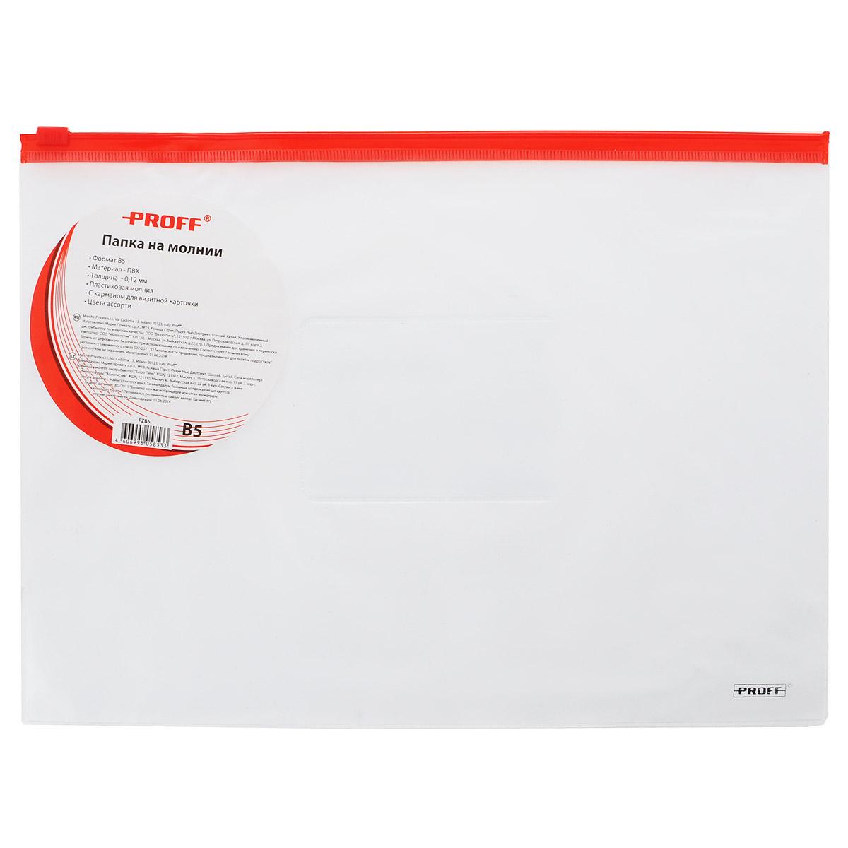 Папка на молнии Proff, цвет: прозрачный, матовый, В5FZB5Папка на молнии Proff - это удобный и функциональный офисный инструмент, предназначенный для хранения и транспортировки рабочих бумаг и документов. Папка изготовлена из износостойкого прозрачного ПВХ и закрывается на пластиковую застежку-молнию. Снаружи имеется кармашек для визитной карточки. Папка - это незаменимый атрибут для студента, школьника, офисного работника. Такая папка надежно сохранит ваши документы и сбережет их от повреждений, пыли и влаги. Без наполнения.