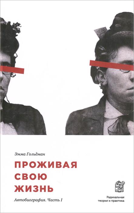 Эмма Гольдман Проживая свою жизнь. Автобиография. Часть 1