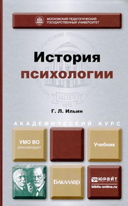 Г. Л. Ильин История психологии. Учебник