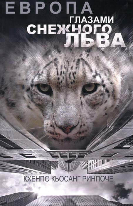 Кхенпо Кьосанг Ринпоче Европа глазами снежного льва