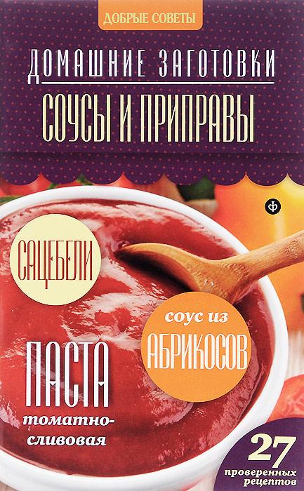Н. Потапова Соусы и приправы старым добрым летом