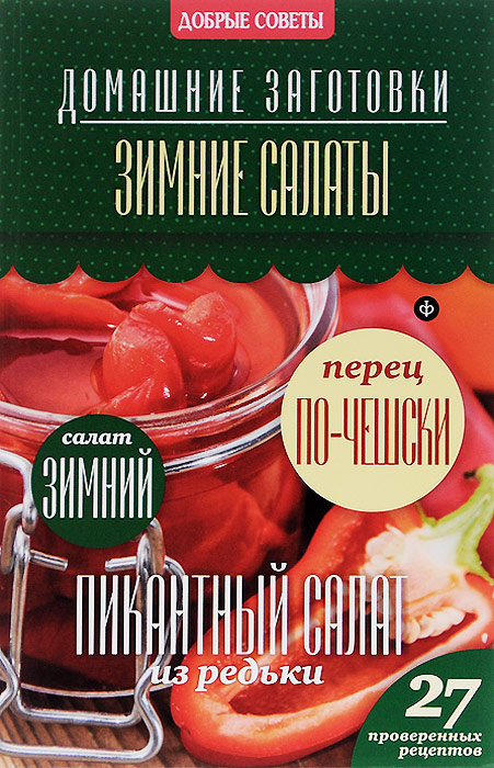 Н. Потапова Зимние салаты старым добрым летом