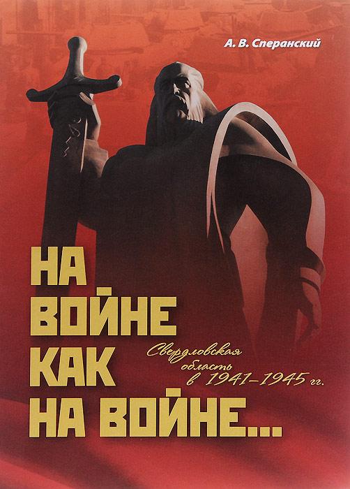 А. . Сперанский На ойне как на ойне... Сердлоская область 1941-1945 гг.