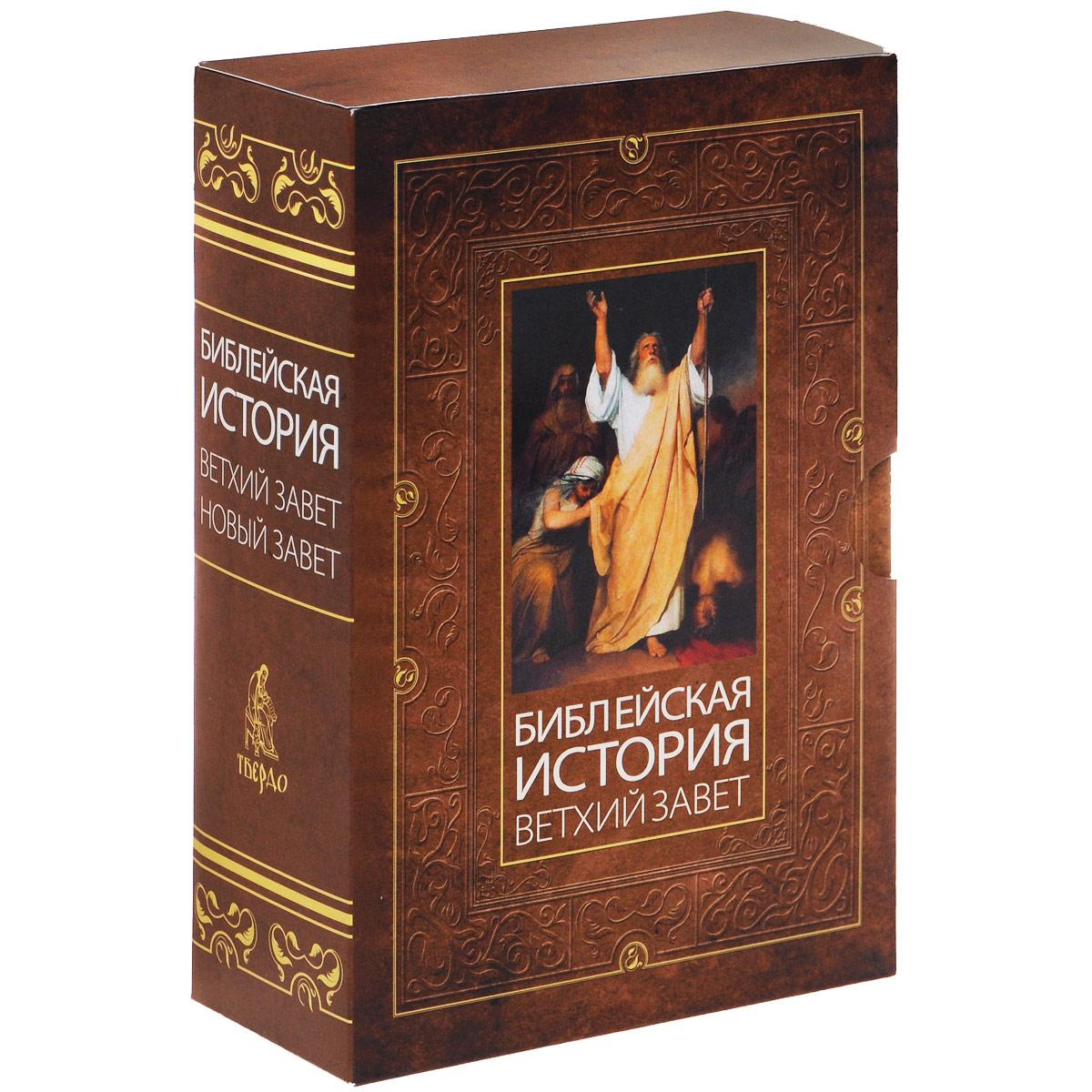 А. П. Лопухин Библейская история. Ветхий Завет. Новый Завет (комплект из 2 книг)