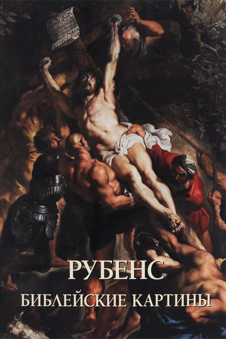 Юрий Астахов Рубенс. Библейские картины